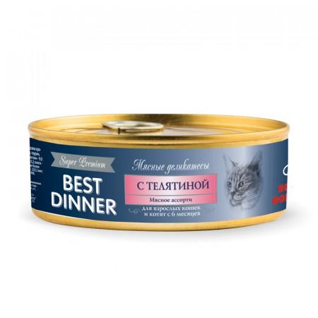 Влажный корм для кошек Best Dinner Super Premium Мясные деликатесы Телятина 100 г