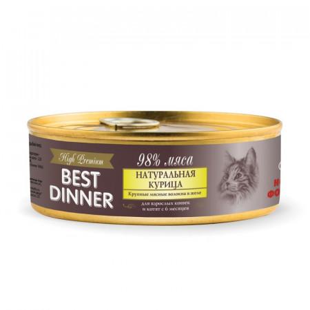 Влажный корм для кошек Best Dinner High Premium Натуральная Курица 100 г