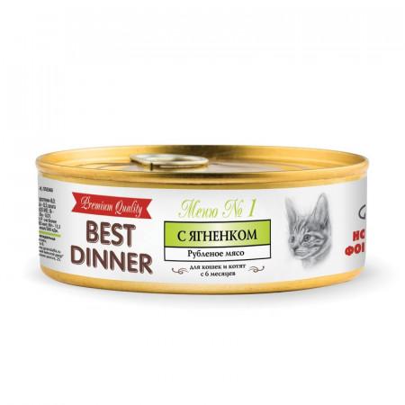 Влажный корм для кошек Best Dinner Premium Меню № 1, Ягненок 100 г