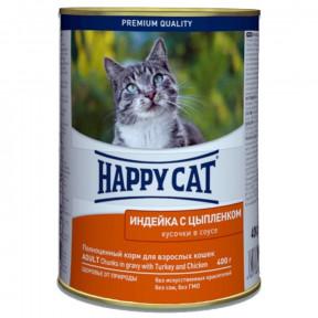 Влажный корм для кошек Happy Cat с курицей, с индейкой (кусочки в соусе) 400 г
