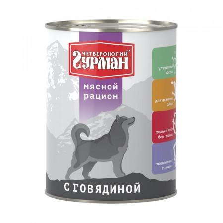 Влажный корм для собак Четвероногий Гурман Мясное ассорти беззерновой говядина 850 г