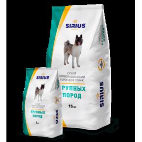 Сухой корм для взрослых собак Sirius Для крупных пород с птицей 15 кг