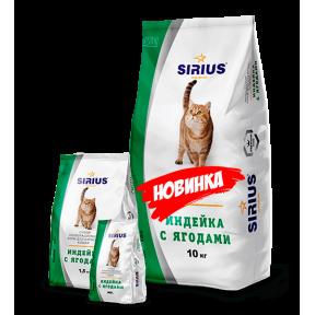 Сухой корм для взрослых кошек Sirius Индейка с ягодами 400 г