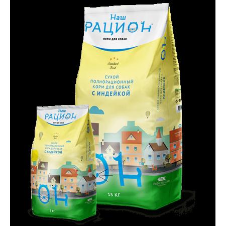 Сухой корм для собак Наш рацион с индейкой 15 кг