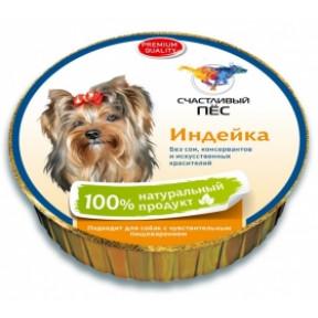 Влажный корм для собак Happy Dog Счастливый пёс, паштет индейка 125 г