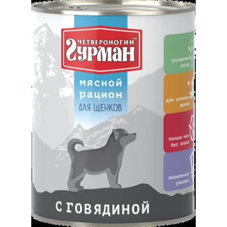 Влажный корм для щенков Четвероногий Гурман Мясной рацион Говядина 850 г