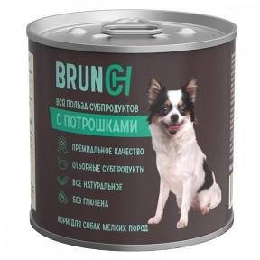 Влажный корм для собак Brunch с потрошками (для мелких пород) 240 г