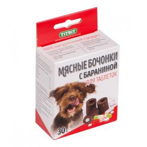 Лакомство для собак Titbit Бочонки мясные с бараниной для таблеток 30 г
