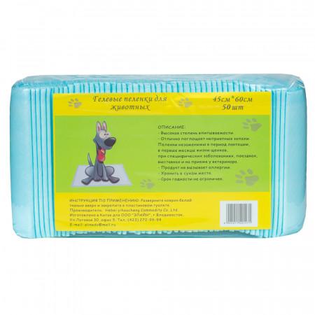 Пеленки для собак впитывающие Puppy 45х60 см, 50 штук