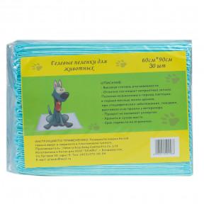 Пеленки для собак впитывающие Puppy 60х90 см, 30 штук