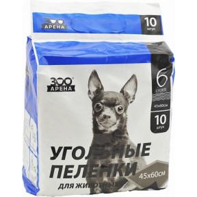 Пеленки для животных впитывающие Зоо Арена Угольные 45х60 см, 10 штук