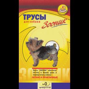 Трусы гигиенические для собак Зооник № 0, обхват 20-24 см.