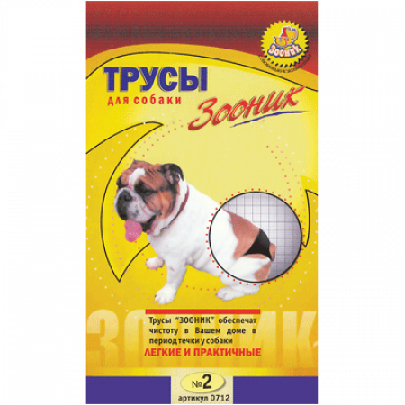Трусы гигиенические для собак Зооник № 2, обхват 32-39 см.