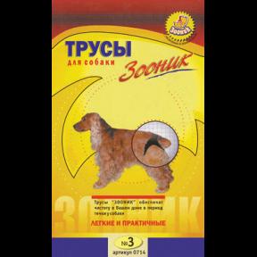 Трусы гигиенические для собак Зооник № 3, обхват 40-49 см.