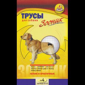 Трусы гигиенические для собак Зооник № 4, обхват 50-59 см.
