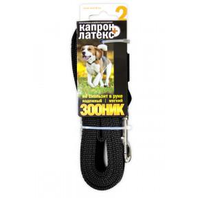 Поводок для собак Зооник капрон и латексная нить двойная, 2 метра, Черный