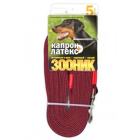 Поводок для собак Зооник капрон и латексная нить двойная, 5 метров, Красный