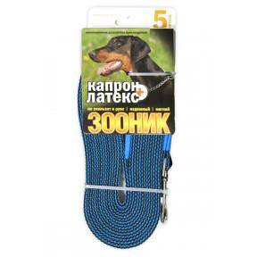 Поводок для собак Зооник капрон и латексная нить двойная, 5 метров, Синий