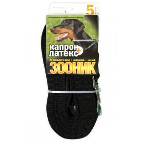Поводок для собак Зооник капрон и латексная нить двойная, 5 метров, Черный