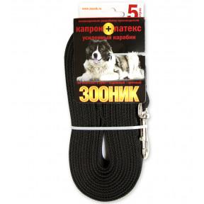 Поводок для собак Зооник капрон и латексная нить, с усиленным карабином, 5 метров, Черный
