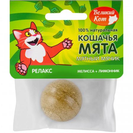 Игрушка для кошек Великий кот Мятный мячик Релакс с мелиссой и лимонником 22 г