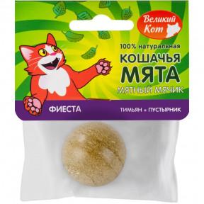 Игрушка для кошек Великий кот Мятный мячик Фиеста с тимьяном и пустырником 22 г