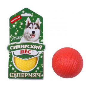 Игрушка для собак Сибирский пес Супермяч 6.5 см