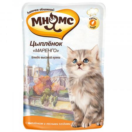 Влажный корм для котят Мнямс Кухни мира Цыпленок Маренго с лесными ягодами 85 г