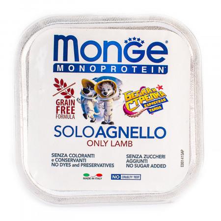 Влажный корм для собак Monge Monoprotein Белка и Стрелка, ягненок 150 г