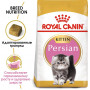 Сухой корм для Персидских котят Royal Canin Persian Kitten мясное ассорти 2 кг