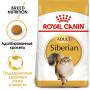 Сухой корм для Сибирских кошек Royal Canin Siberian Adult 2 кг