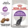 Сухой корм для стерилизованных кошек Royal Canin Sterilised 37 2 кг
