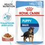 Влажный корм для щенков Royal Canin Maxi Puppy для собак до 15 месяцев (для крупных пород) 140 г