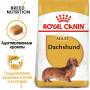 Сухой корм для Такс Royal Canin Dachshund Adult для собак от 10 месяцев 7.5 кг