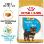 Сухой корм для щенков Йоркширского Терьера Royal Canin Yorkshire Terrier Puppy 1.5 кг
